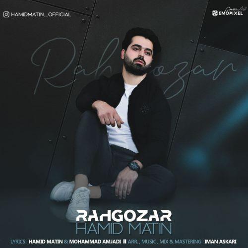 دانلود ترانه جدید حمید متین رهگذر