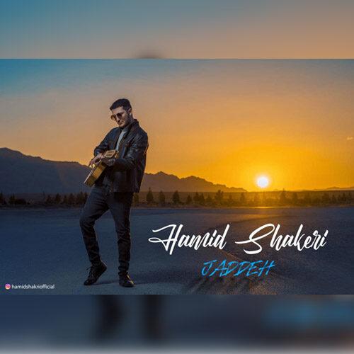 دانلود ترانه جدید حمید شاکری جاده