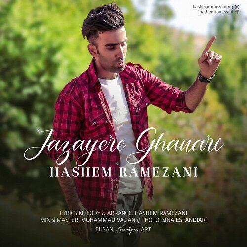 دانلود ترانه جدید هاشم رمضانی جزایر قناری