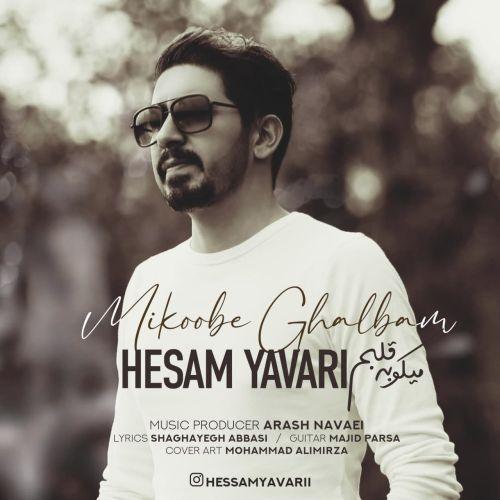 دانلود ترانه جدید حسام یاوری میکوبه قلبم