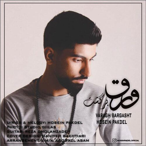 دانلود ترانه جدید حسین پاکدل ورق برگشت