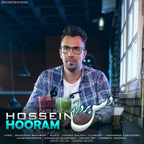 دانلود ترانه جدید حسین هورام دس بردار