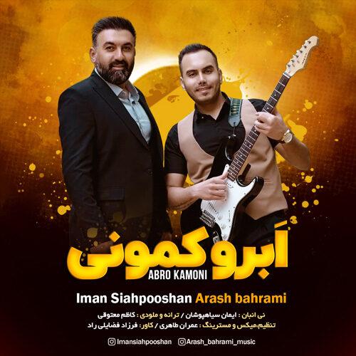 دانلود ترانه جدید ایمان سیاهپوشان و آرش بهرامی ابرو کمونی