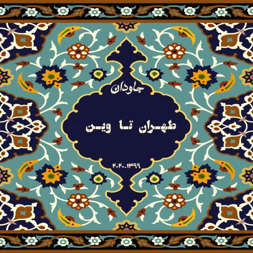 دانلود ترانه جدید جاودان طهران تا وین