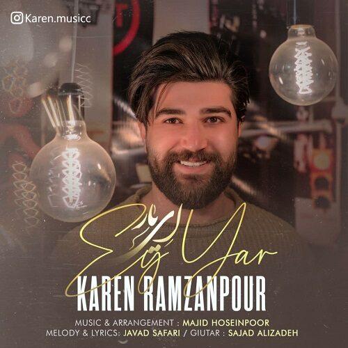دانلود ترانه جدید کارن رمضان پور ای یار
