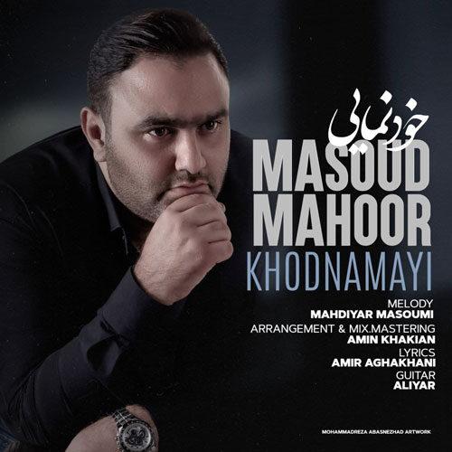 دانلود ترانه جدید مسعود ماهور خودنمایی