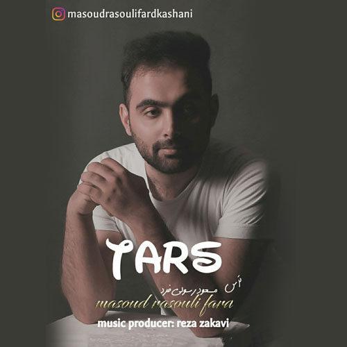 دانلود ترانه جدید مسعود رسولی فرد ترس