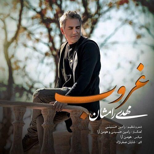 دانلود ترانه جدید مهدی رامشان غروب