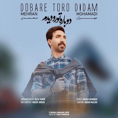 دانلود ترانه جدید مهران محمدی دوباره تورو دیدم