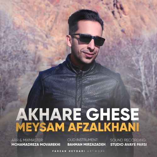 دانلود ترانه جدید میثم افضل خانی آخر قصه
