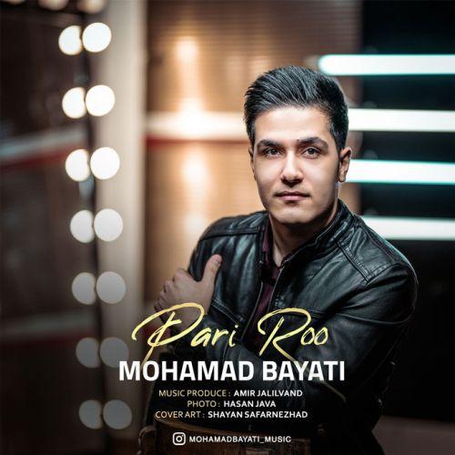 دانلود ترانه جدید محمد بیاتی پری رو