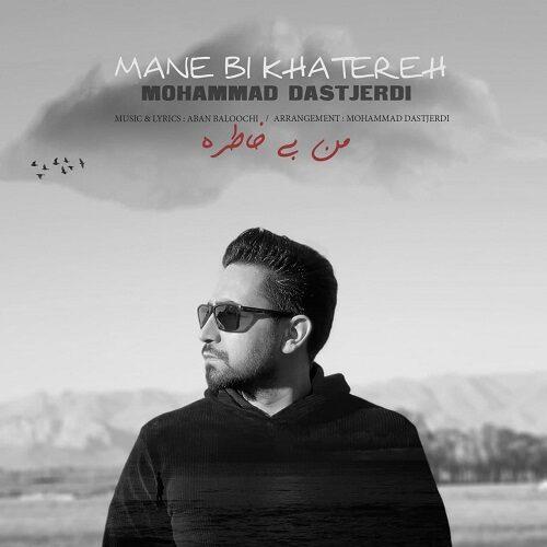 دانلود ترانه جدید محمد دستجردی من بی خاطره