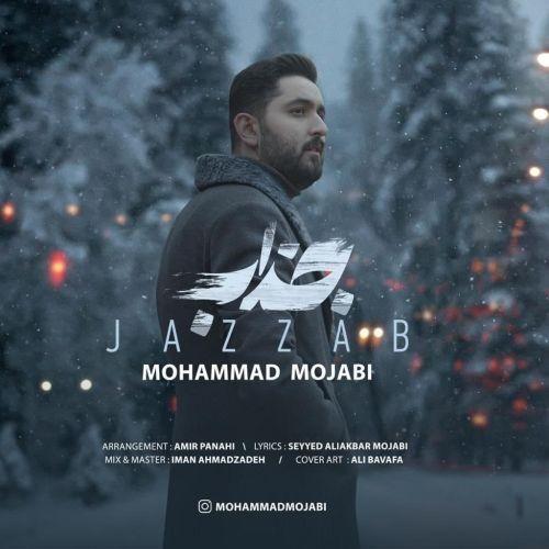 دانلود ترانه جدید محمد مجابی جذاب