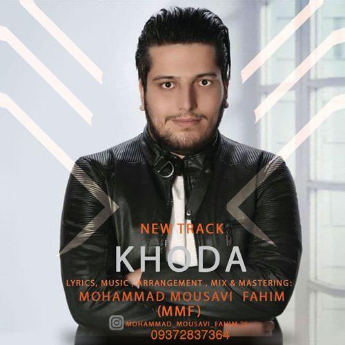 دانلود ترانه جدید محمد موسوی فهیم خدا