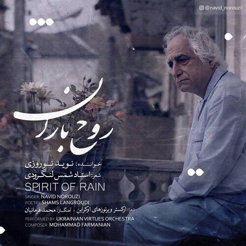 دانلود ترانه جدید نوید نوروزی روح باران