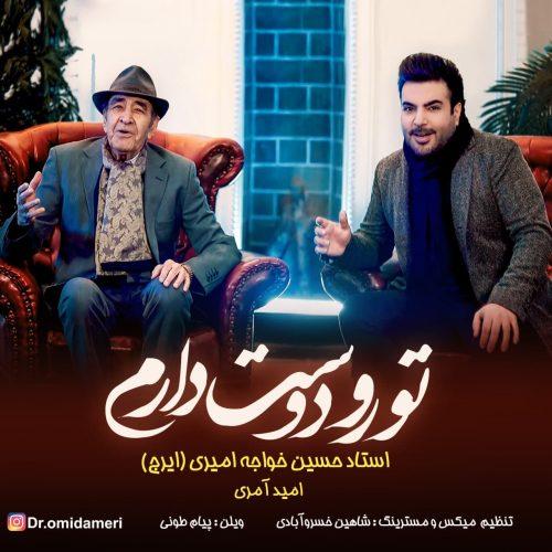 دانلود ترانه جدید امید آمری و ایرج خواجه امیری تورو دوست دارم