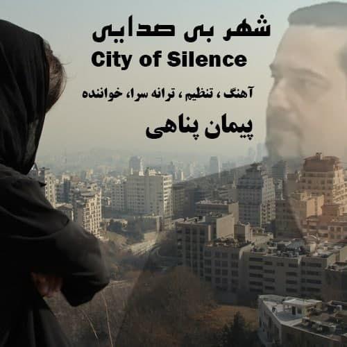 دانلود ترانه جدید پیمان پناهی شهر بی صدایی
