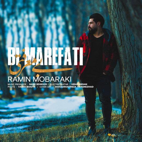 دانلود ترانه جدید رامین مبارکی بی معرفتی