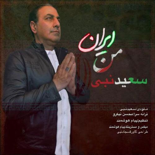دانلود ترانه جدید سعید نبی ایران من