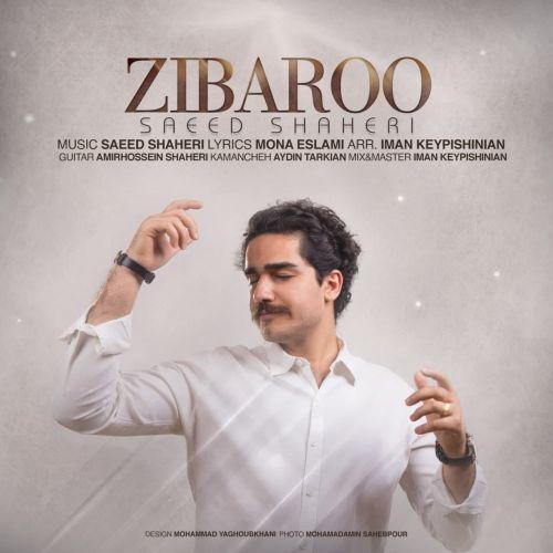 دانلود ترانه جدید سعید شاهری زیبارو