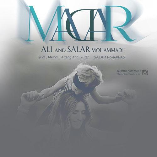 دانلود ترانه جدید سالار و علی محمدی مادر