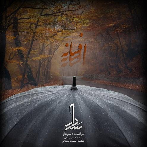 دانلود ترانه جدید سردار افسانه