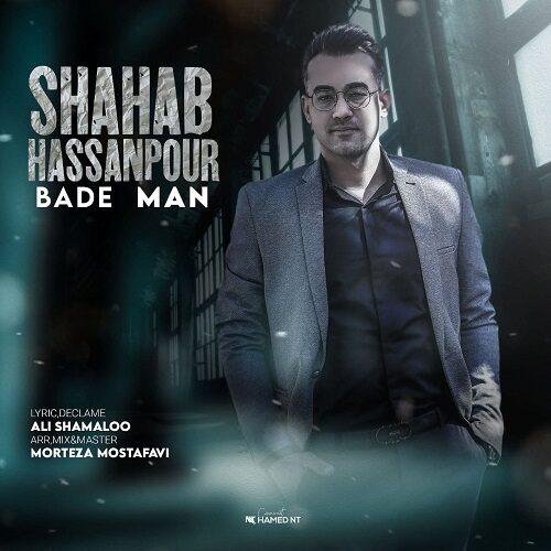 دانلود ترانه جدید شهاب حسن پور بعد من