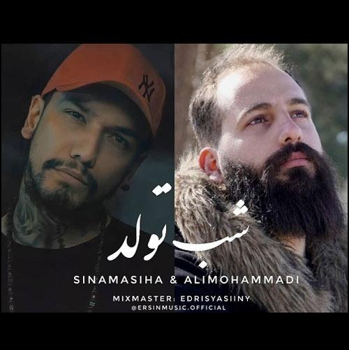 دانلود ترانه جدید سینا مسیحا و علی محمدی شب تولد