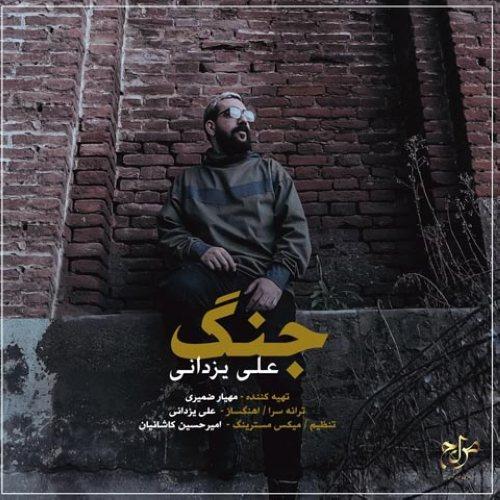 دانلود ترانه جدید علی یزدانی جنگ