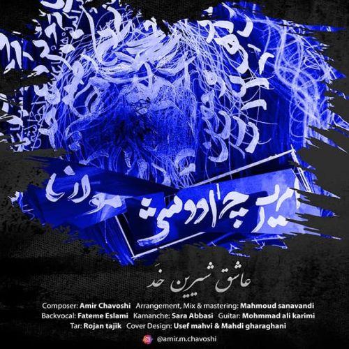 دانلود ترانه جدید امیر چاوشی عاشق شیرین خد
