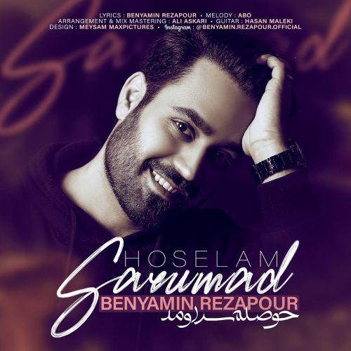 دانلود ترانه جدید بنیامین رضاپور حوصلم سر اومد