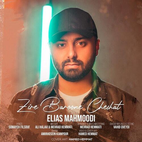 دانلود ترانه جدید الیاس محمودی زیر بارون چشات