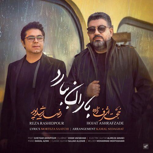 دانلود ترانه جدید حجت اشرف زاده و رضا رشیدپور باران ببارد