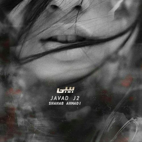 دانلود ترانه جدید جواد جی ۲ و شهاب احمدی بیبی