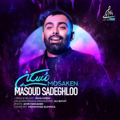 دانلود ترانه جدید مسعود صادقلو مسکن