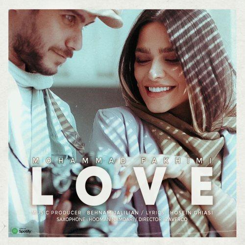 دانلود ترانه جدید محمد فخیمی عشق