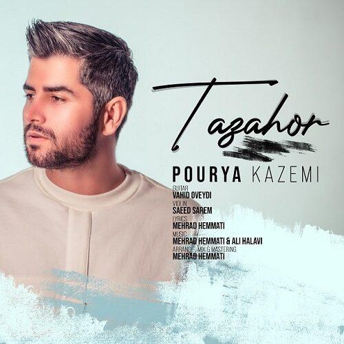 دانلود ترانه جدید پوریا کاظمی تظاهر