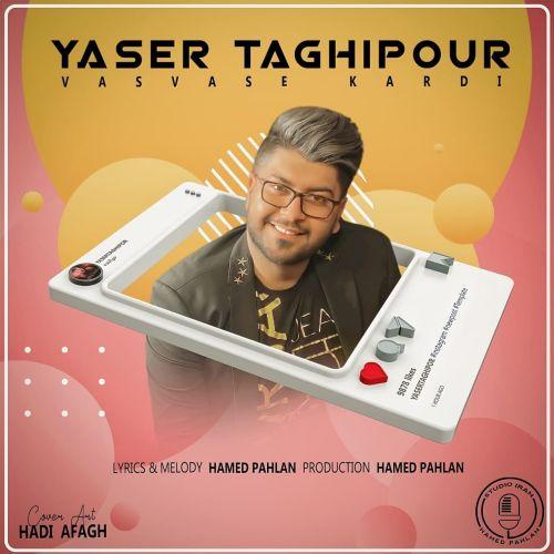 دانلود ترانه جدید یاسر تقی پور وسوسه کردی