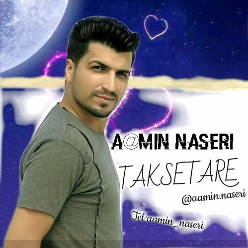 دانلود ترانه جدید آمین ناصری تکستاره
