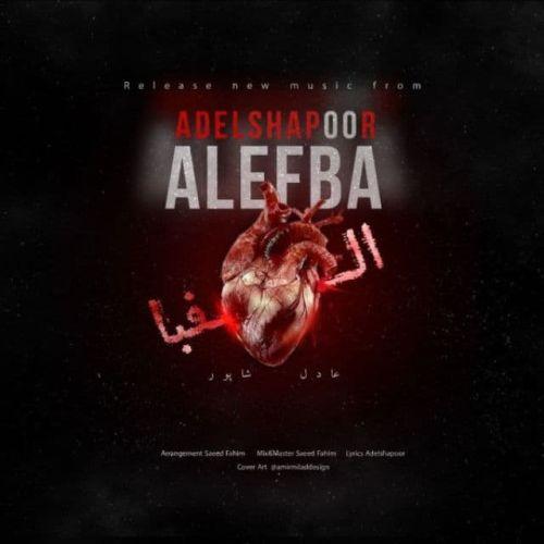 دانلود ترانه جدید عادل شاپور الفبا