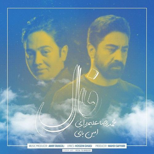 دانلود ترانه جدید امین بانی و محمدرضا علیمردانی فال