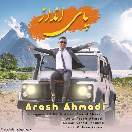 دانلود ترانه جدید آرش احمدی پای انداز