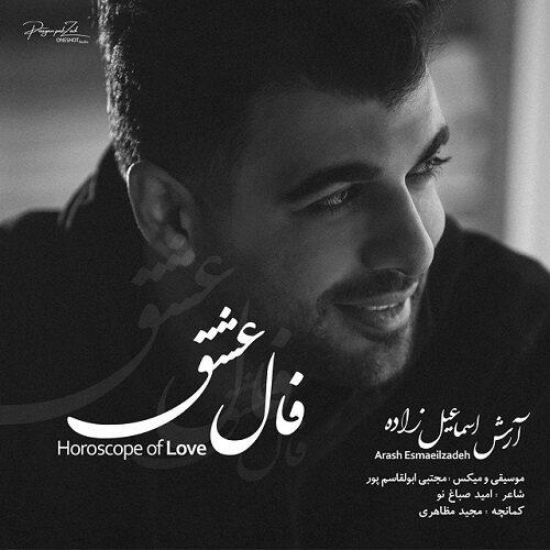 دانلود ترانه جدید آرش اسماعیل زاده فالِ عشق
