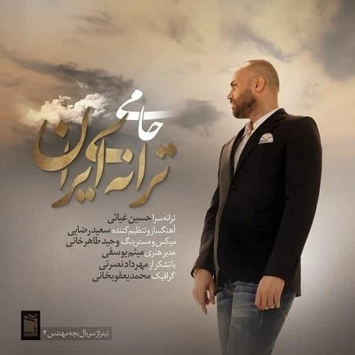 دانلود ترانه جدید حامی ترانه ی ایران