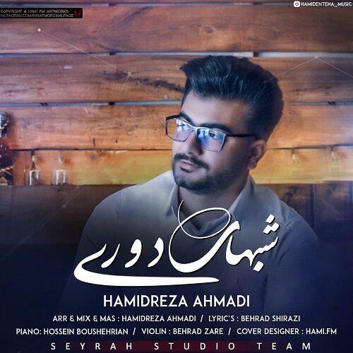 دانلود ترانه جدید حمیدرضا احمدی شبهای دوری