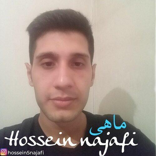 دانلود ترانه جدید حسین نجفی ماهی
