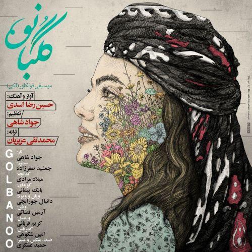 دانلود ترانه جدید حسین رضا اسدی گلبانو