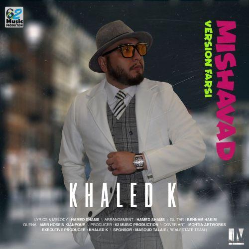 دانلود ترانه جدید خالد کی میشود (ورژن فارسی)