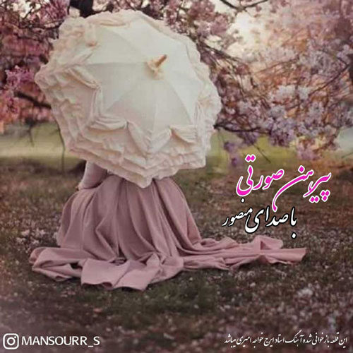 دانلود ترانه جدید منصور صادقپور پیرهن صورتی