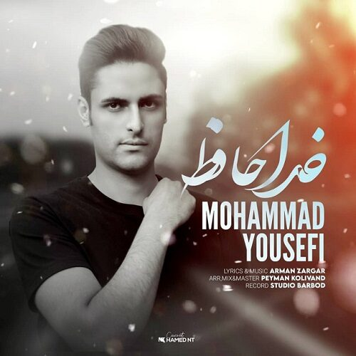 دانلود ترانه جدید محمد یوسفی خداحافظ